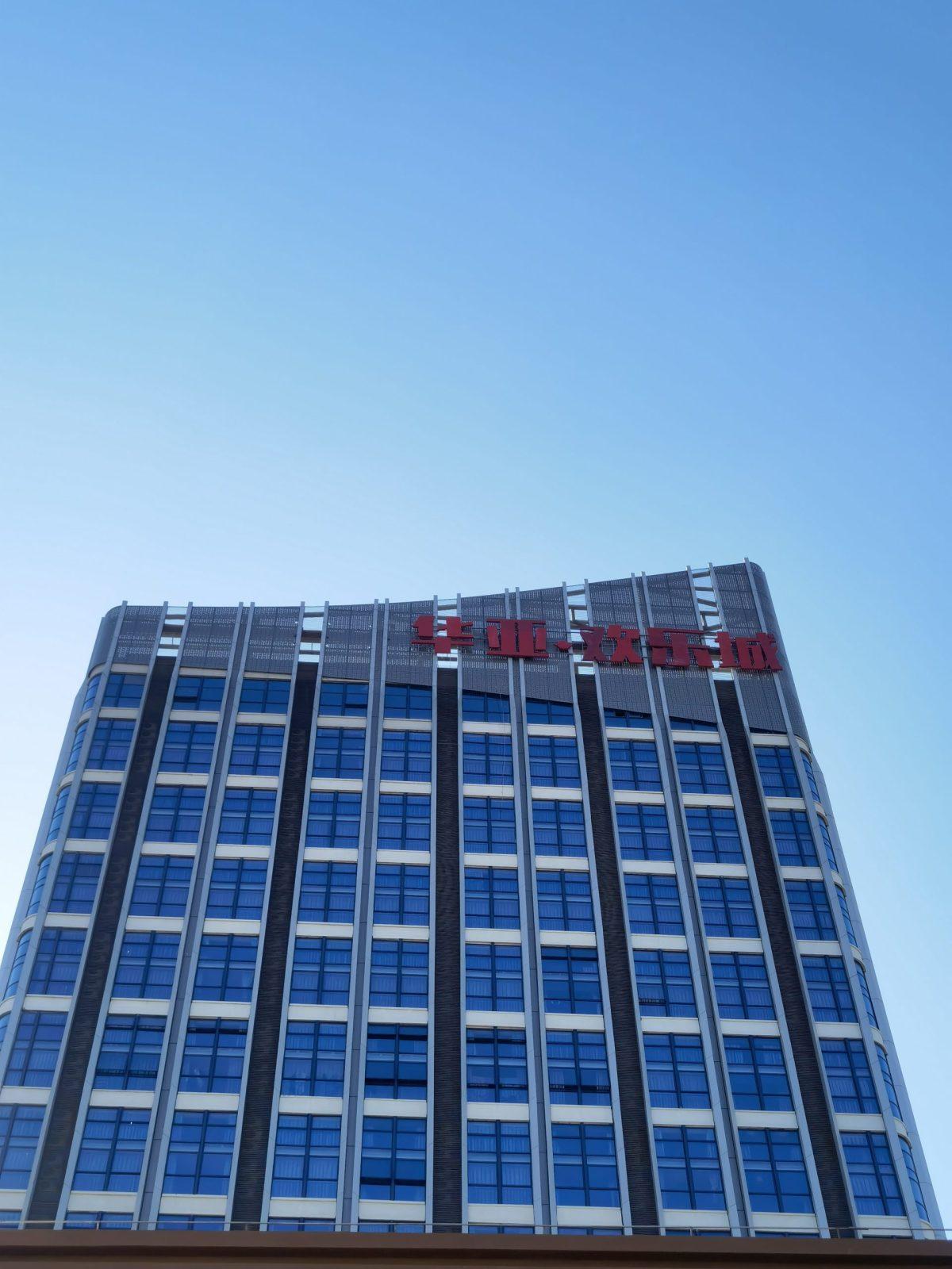 万宁华亚欢乐城广告字安装