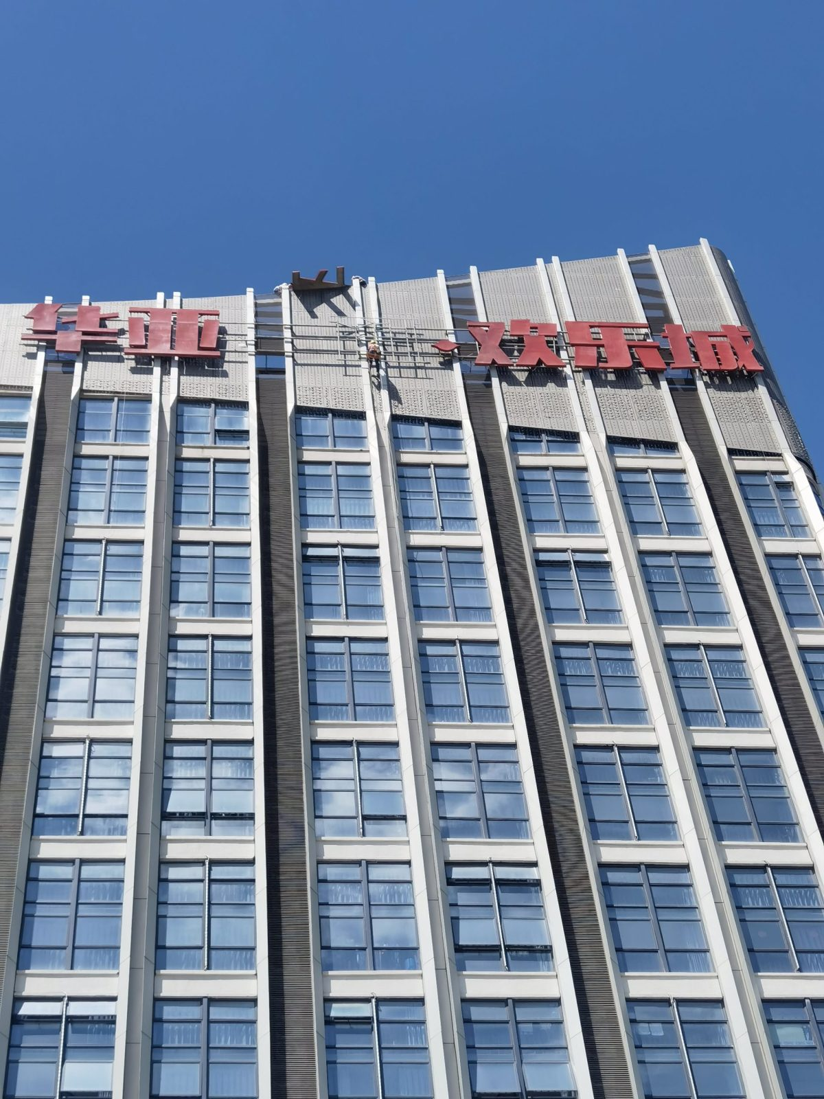 万宁华亚欢乐城广告字拆卸